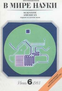 В мире науки 1983 06