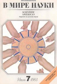 В мире науки 1983 07