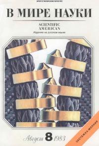 В мире науки 1983 08