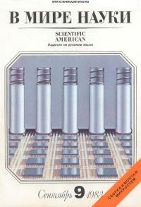 В мире науки 1983 09