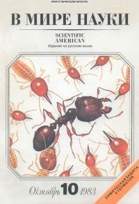 В мире науки 1983 10