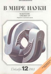 В мире науки 1983 12