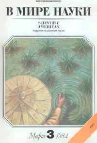 В мире науки 1984 03