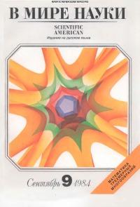 В мире науки 1984 09