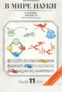 В мире науки 1984 11
