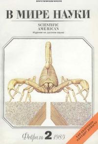 В мире науки 1985 02