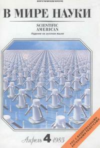 В мире науки 1985 04
