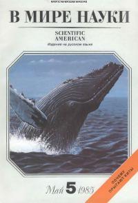 В мире науки 1985 05