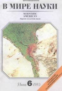 В мире науки 1985 06