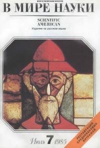 В мире науки 1985 07