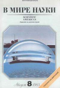 В мире науки 1985 08