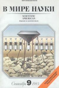 В мире науки 1985 09