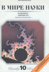 В мире науки 1985 10