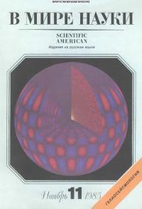 В мире науки 1985 11