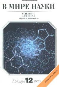 В мире науки 1985 12