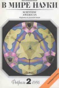 В мире науки 1986 02