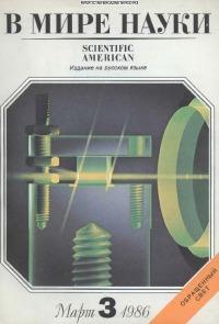 В мире науки 1986 03