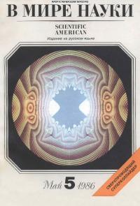 В мире науки 1986 05