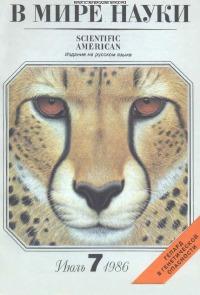 В мире науки 1986 07