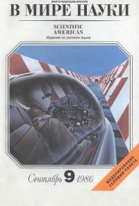 В мире науки 1986 09