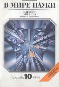 В мире науки 1986 10