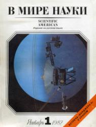 В мире науки 1987 01