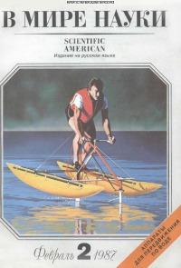 В мире науки 1987 02