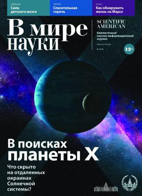 В мире науки 2016 04