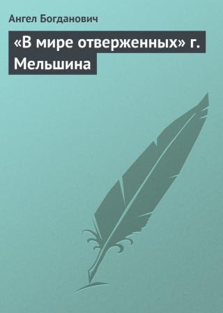 «В мире отверженных» г.Мельшина