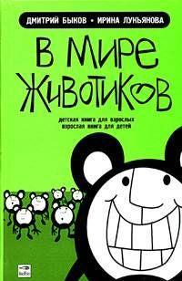 В мире животиков. Детская книга для взрослых, взрослая книга для детей