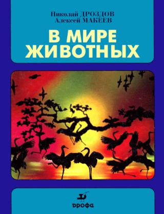 В мире животных [Выпуск 3]