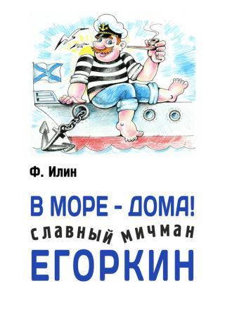 В море – дома! Славный мичман Егоркин