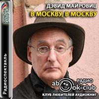 В Москву, в Москву