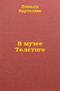 В музее Толстого