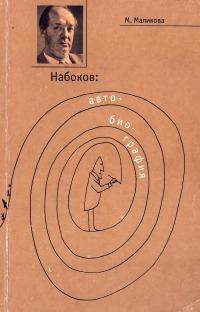 В. Набоков. Авто-био-графия