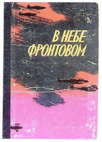 В небе фронтовом (Сборник воспоминаний советских летчиц- участниц Великой Отечественной войны)
