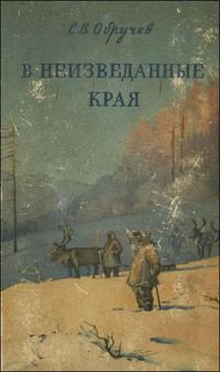 В неизведанные края. Путешествия на Север 1917 - 1930 г.г.