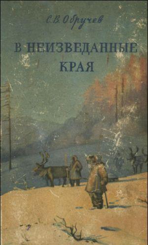 В неизведанные края. Путешествия на Север 1917 – 1930 г.г.
