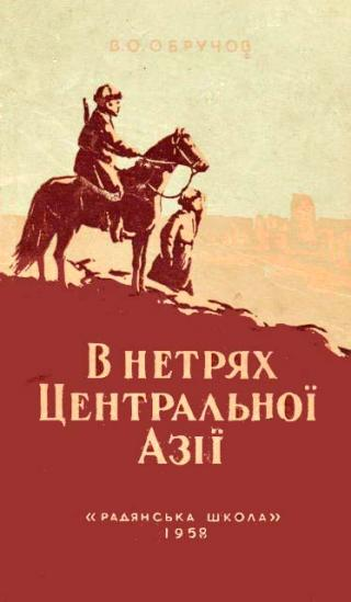 В нетрях Центральної Азії