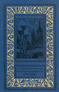 В ночь большого прилива(изд.1983)