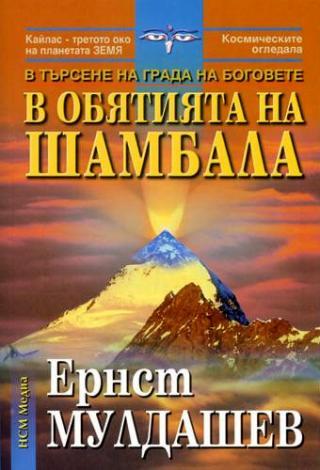 В обятията на Шамбала