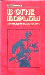 В огне борьбы (Красные эстонские стрелки)