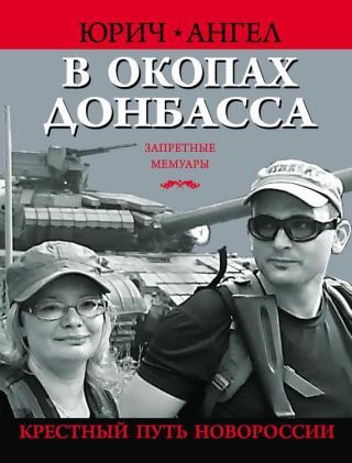 В окопах Донбасса [Крестный путь Новороссии]