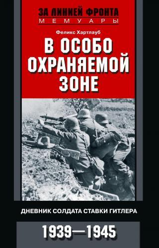 В особо охраняемой зоне. Дневник солдата ставки Гитлера. 1939–1945