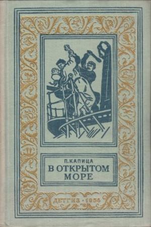 В открытом море(изд.1956)