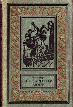 В открытом море(изд.1965)
