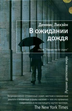 В ожидании дождя [Maxima-Library]