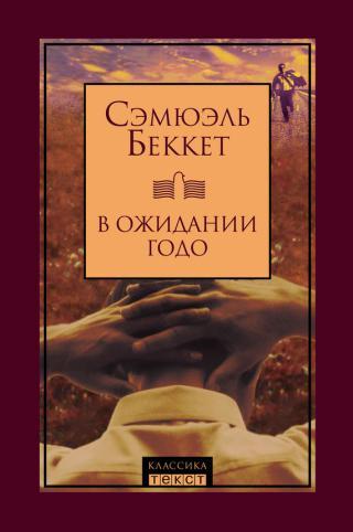 В ожидании Годо (сборник)