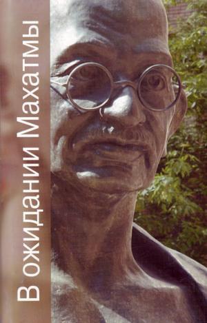 В ожидании Махатмы