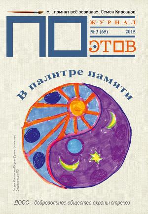В палитре памяти. Журнал ПОэтов № 3 (65) 2015
